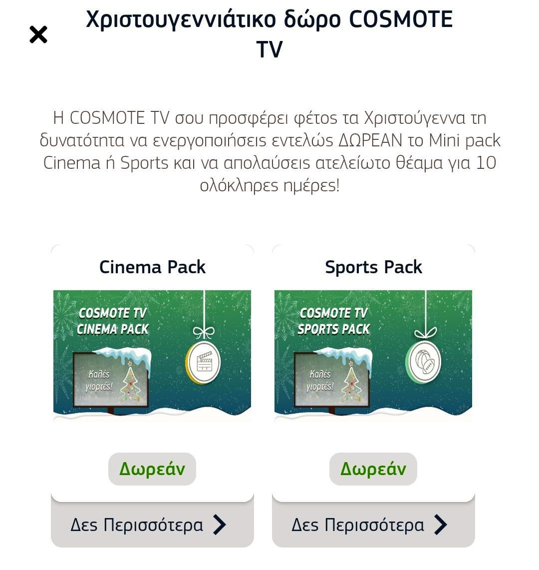 Get Cosmote TV TODAY FOR FREE!  See how you can do it!