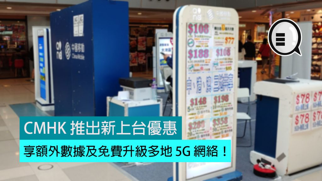 CMHK launches new discounts, enjoy additional data and free updates to 5G networks in multiple locations.  |  Qooah