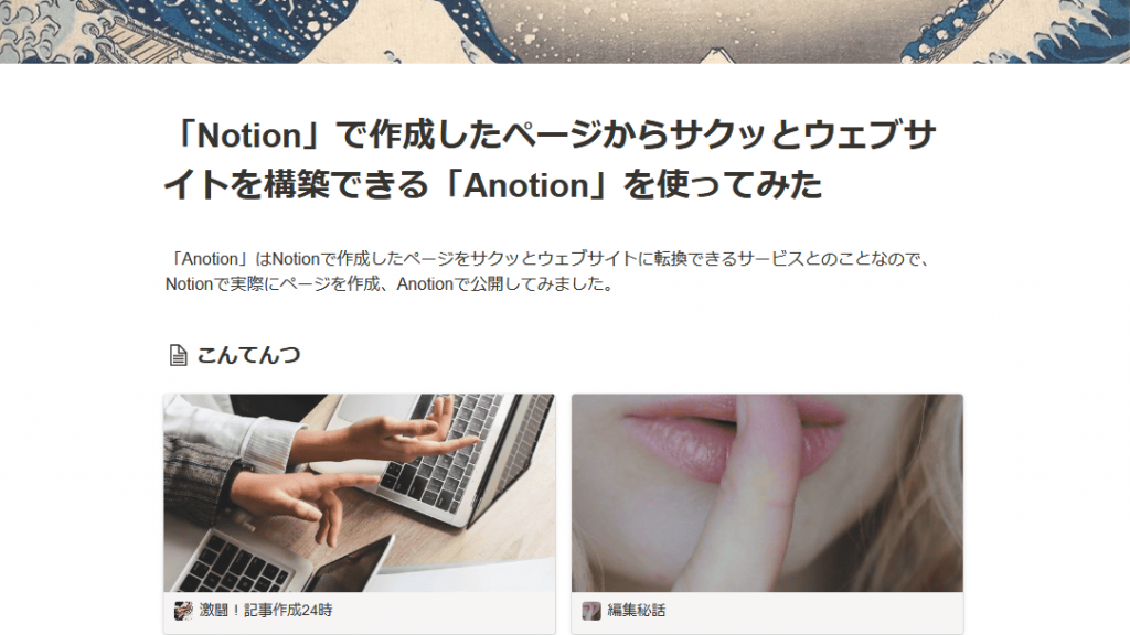 """I tried using """"Anotion"""" which can quickly create a website from the page created with """"Notion"""" --GIGAZINE"""