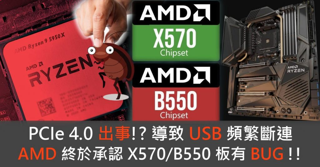 What happened to PCIe 4.0?  Frequent USB disconnections.  AMD finally admits that the X570 / B550 board has a BUG!  - HKEPC Hardware