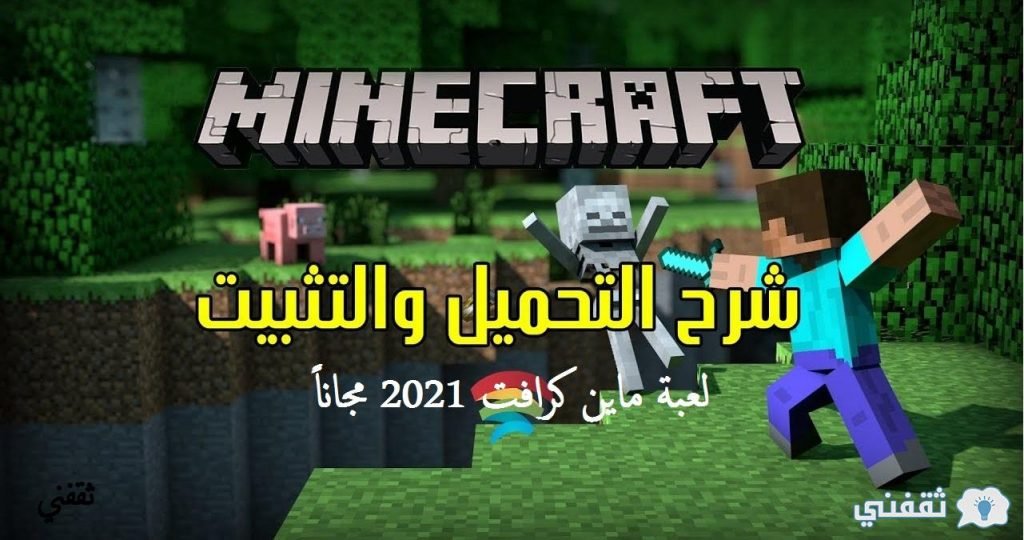 Come scaricare Minecraft per Minecraft Android e iPhone 2021