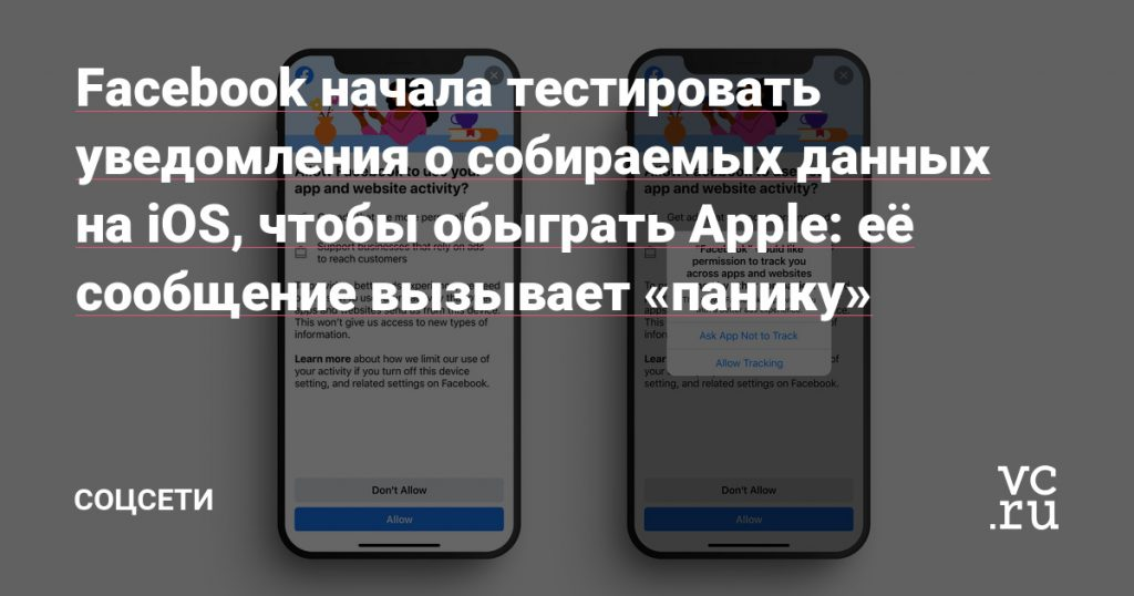"""your message causes """"panic"""" - Social networks in vc.ru"""