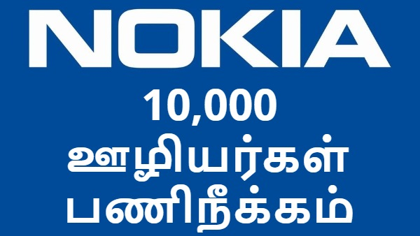 10,000 laid off ... Employees panic over Nokia's decision ...!  |  Nokia plans to lay off 10,000 jobs in the next 2 years