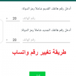 How to change WhatsApp number without losing your WhatsApp account data in one step