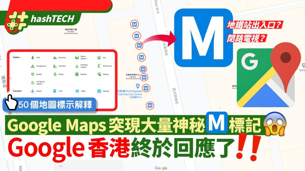 "A lot of ""M"" marks appeared on Google Maps.  Google Hong Kong responded 