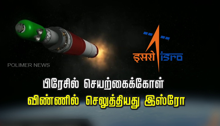 ISRO successfully launches satellite in Brazil ...!  - Polimer News - Tamil News |  Latest Tamil News |  Tamil News Online