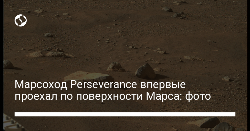 Perseverance rover first toured the surface of Mars: photos - Mir Ukraine news