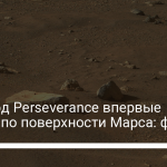 Perseverance rover first toured the surface of Mars: photos – Mir Ukraine news