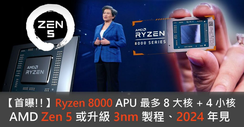 [¡Primera exposición!]Ryzen 8000 APU up to 8 large cores + 4 small cores AMD Zen5 or upgrade to a 3nm process, see you at 2024-HKEPC Hardware