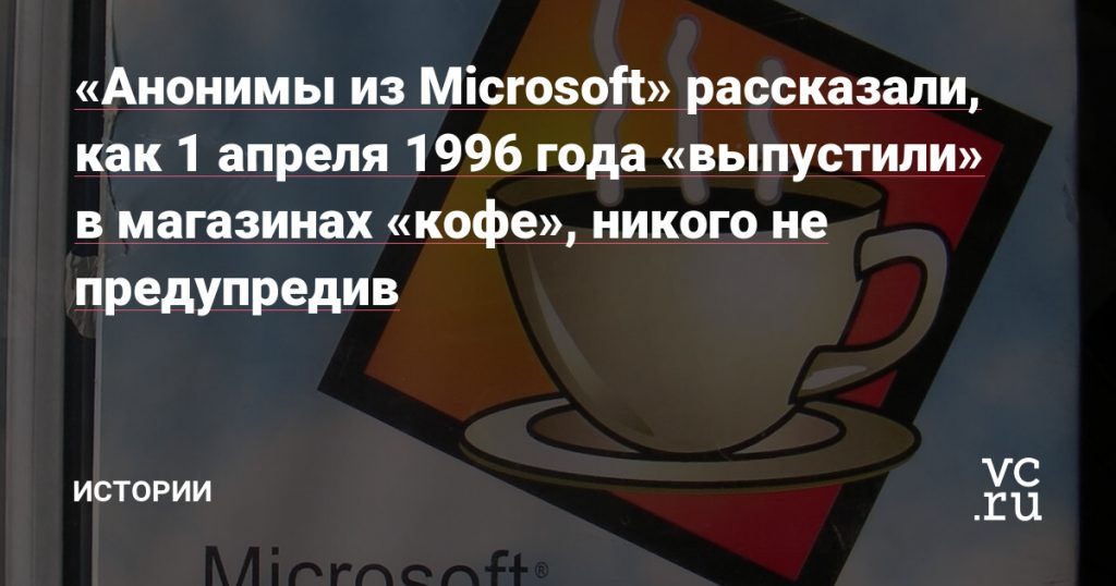 """""""Microsoft Anonymous"""" recounted how on April 1, 1996 """"they launched"""" """"coffee"""" in stores without notifying anyone. Editor's Articles"""