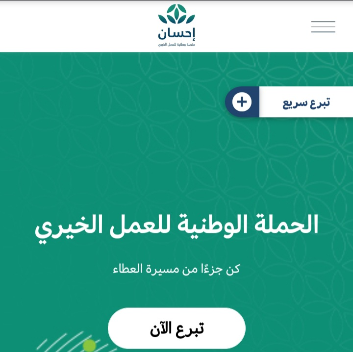 Steps to register on the Ihsan platform through the direct link ehsan.sa in the Giving Ihsan 2021 campaign Information about the charitable platform