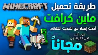 How to download the game Minecraft 2021 for free, the latest version for computer, Android and iPhone