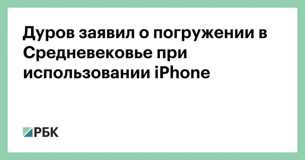 Durov said about immersing himself in the Middle Ages when using the iPhone.