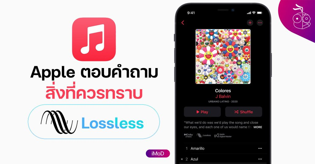 Apple answers questions about lossless audio in Apple Music.