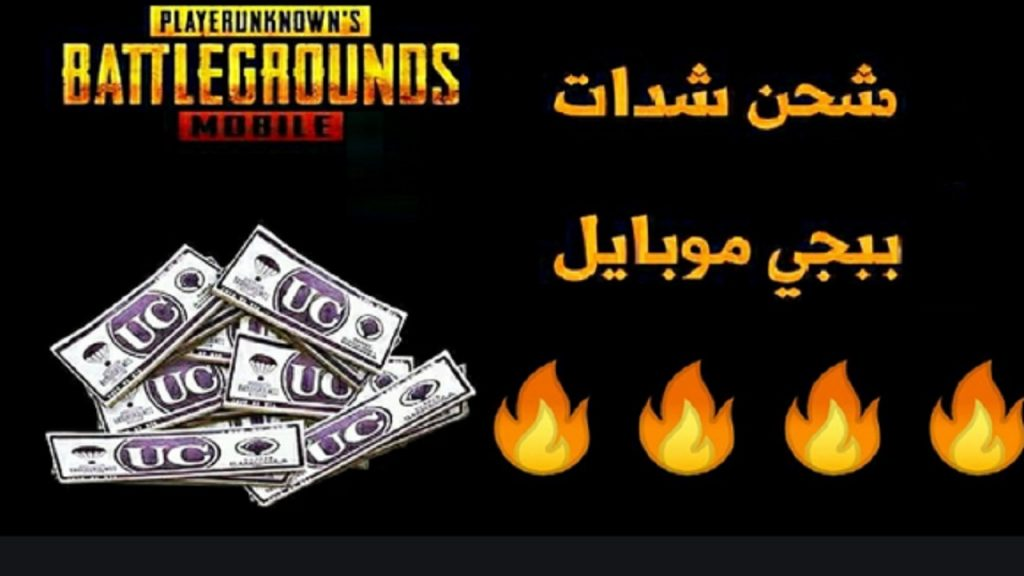 PUBG MOBILE's packet loading mechanism 100% securely and getting free gifts