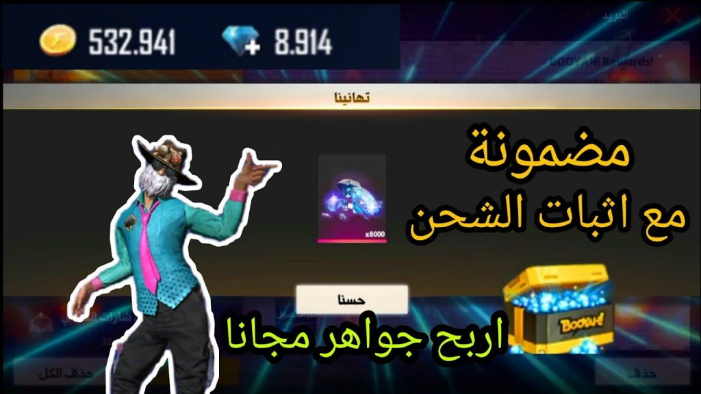 Load Free Fire gems for free and get thousands of gems in just a few minutes