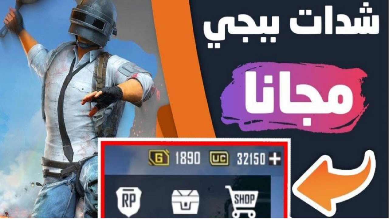 The mechanism of loading PUBG MOBILE packages in a 100% secure way and obtaining free gifts
