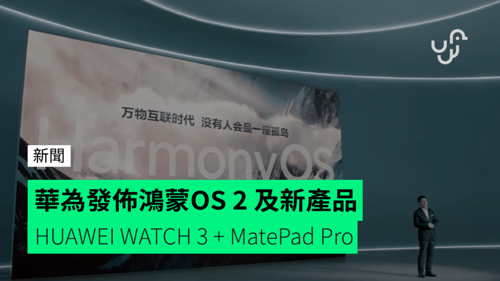 Huawei launches Hongmeng HarmonyOS 2 and new product HUAWEI WATCH 3 + MatePad Pro