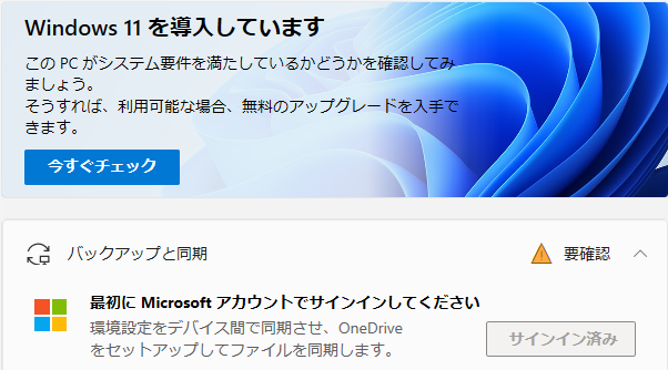 Windows 11 can be updated for free! However, it is limited to cool PCs ... - Yajiuma no Mori
