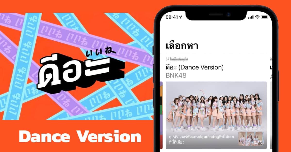 Well BNK48 Apple Music
