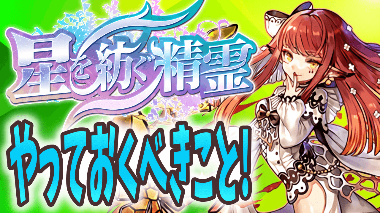 [Puzzle & Dragons]A spirit that spins stars in time even now!  Get great free characters!  |  AppBank
