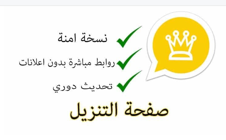 Download WhatsApp Gold 2021 for free, version 9.40, update WhatsApp Gold, hide what you want