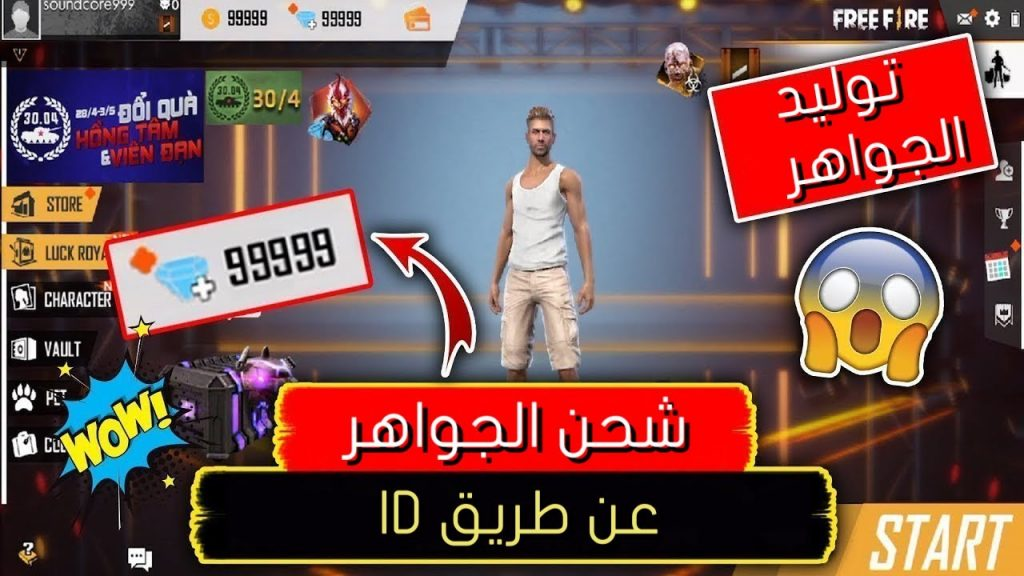 Free Fire Gem Shipping Site By ID For Free And Get 5000 Gems A Day In Just A Few Seconds