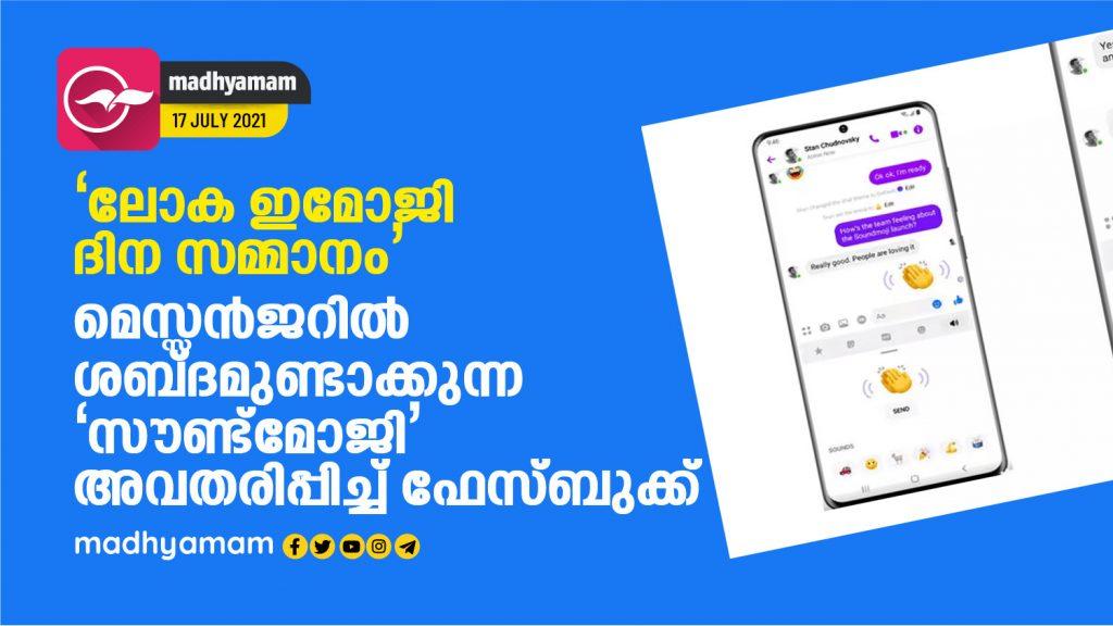 'World Emoji Day Gift';  Facebook launches 'Sound Moji' to make noise in messenger |  World Emoji Day 2021 Facebook Launches Soundmojis