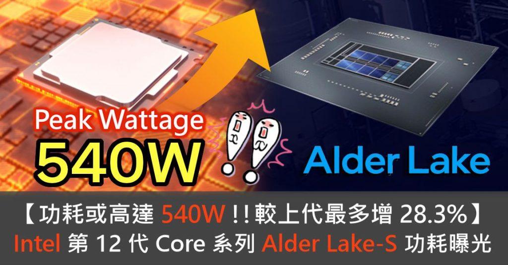 [¡El consumo de energía puede ser tan alto como 540W! Hasta un 28.3% de aumento con respecto a la generación anterior]Intel's 12th Gen Alder Lake-S Core Series Power Consumption Exposure-HKEPC Hardware