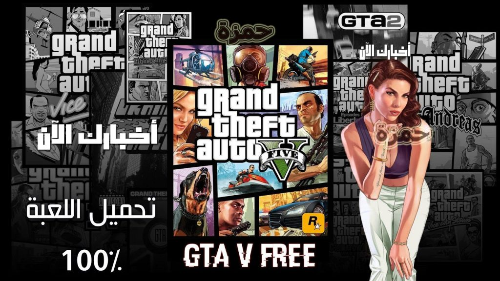 """With """"steps"""", download real life GTA V game for Android and all devices in a very easy way, even for 2GB computers"""