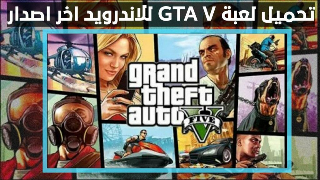 How to install the latest version of Grand Theft Auto 5 for free on all devices in a few seconds