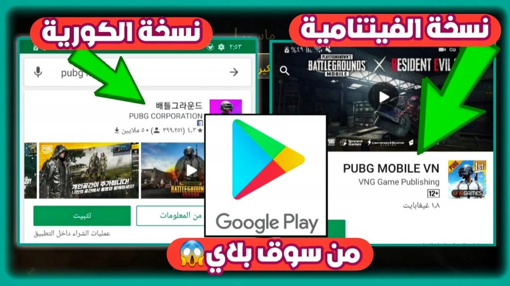 Link to download the Korean game PUBG 2021 for free Download PUBG Mobile KR APK for Android, iPhone and PC