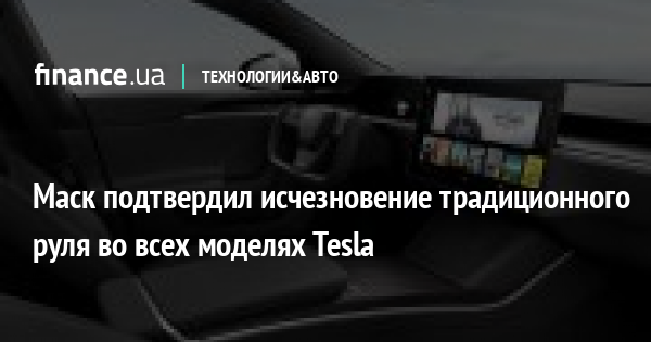 Musk confirms the disappearance of the traditional steering wheel in all Tesla models