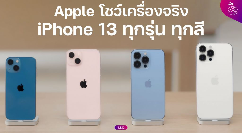 Apple shares a video tour of the iPhone 13, iPhone 13 Pro and shows the true color of the device, all models, all colors.