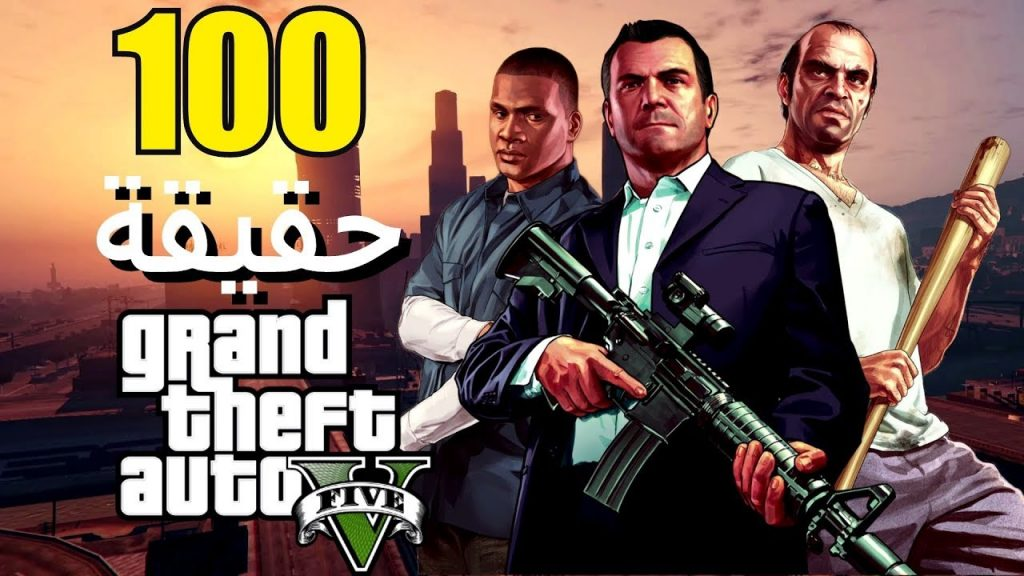 A direct link to download Grand Theft Auto 5 for free on Android devices, iPhone and PC