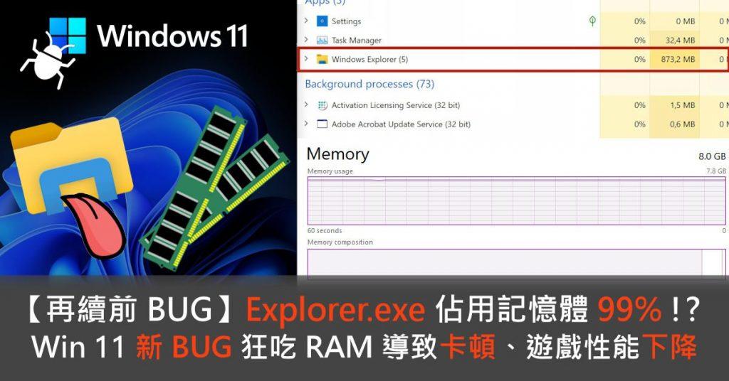 [ERROR antes de continuar]Explorer.exe occupies 99% of memory!  Win 11 new ERROR eats RAM madly and causes game performance freeze / degradation-HKEPC Hardware