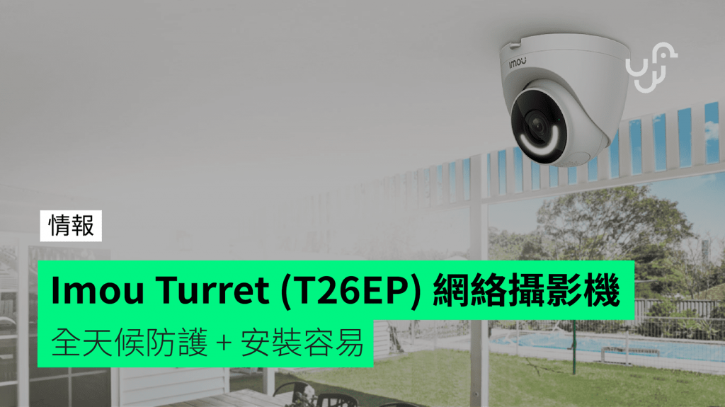 Imou Turret IP Camera (T26EP) all weather protection + easy installation