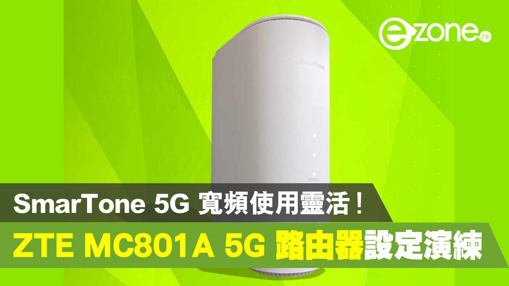 SmarTone 5G broadband is flexible to use!  ZTE MC801A 5G-ezone.hk-Technology Focus-Computer Router Setup Tutorial